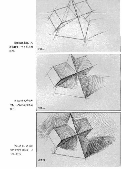 素描石膏几何体特写 美术高考攻略丛书