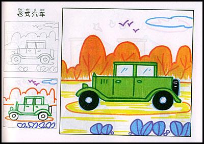 儿童彩色水笔画 植物