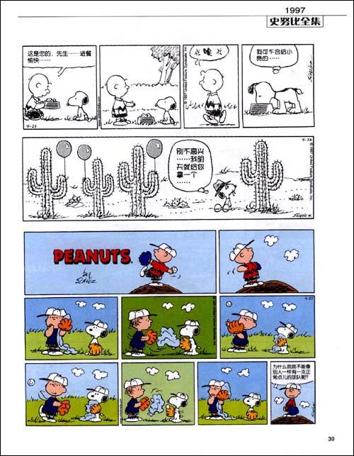 snoopy和查理·布朗的故事便 http://www.sunmum.com.cn/...