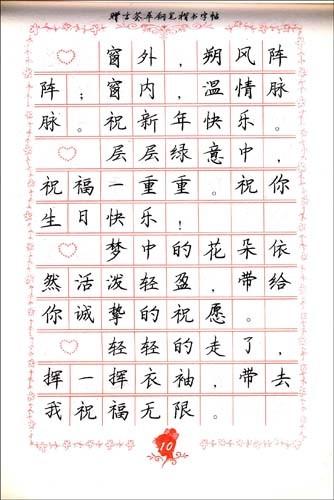 钢笔楷体书法字帖图片