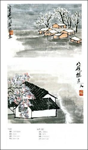 《齐白石山水画集》 齐白石, 刘建平【摘要 书评 试读