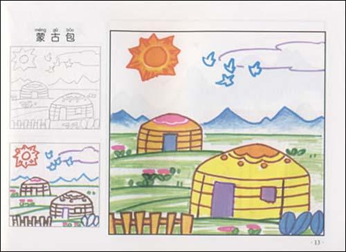 儿童彩色水笔画 建筑