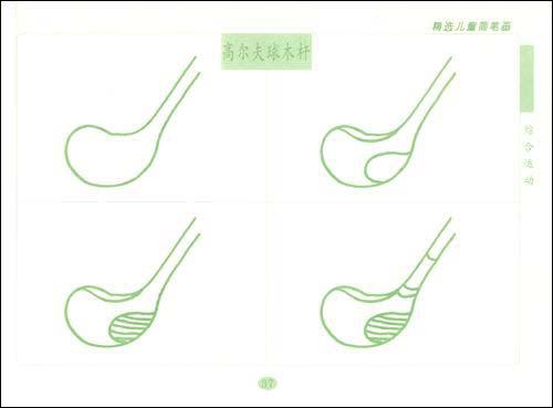 《精选儿童简笔画(4)》主要包括了球类运动集锦