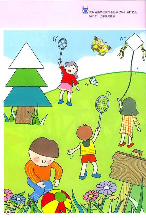 做游戏学数学(4-7岁)(共3册)
