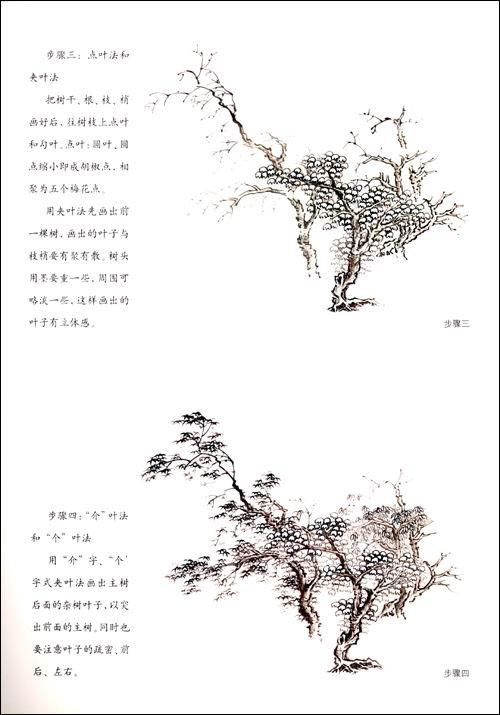 回至 树木画法:写意山水 (平装)