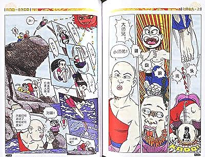 乌龙院:七鲜鱼丸(上)/敖幼祥-图书-卓越亚马逊