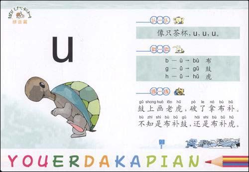 幼儿大卡片:拼音篇/金晖-图书-亚马逊