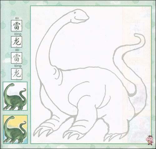 画(恐龙武器)》以图文并茂的形式图片