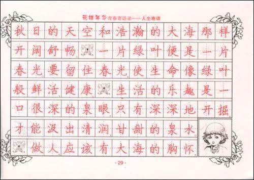 花样年华钢笔字帖(青春寄语录)/李放鸣-图书-卓越