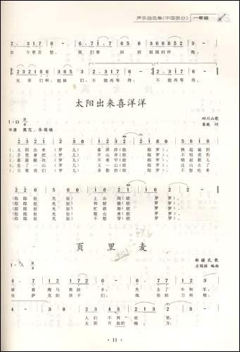 中国喜洋洋歌曲简谱