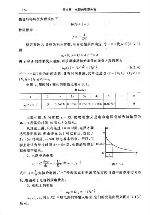 电工学(i)电工技术(第三版)