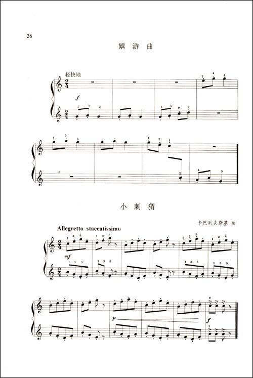 基础钢琴教程(上)(21世纪高师音乐教材)图片