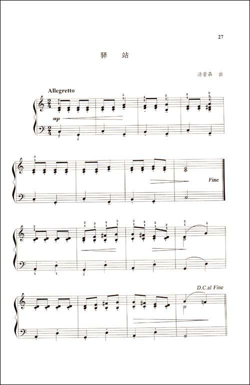 假装钢琴简谱