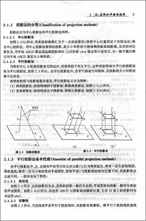 機械制圖與計算機繪圖圖片