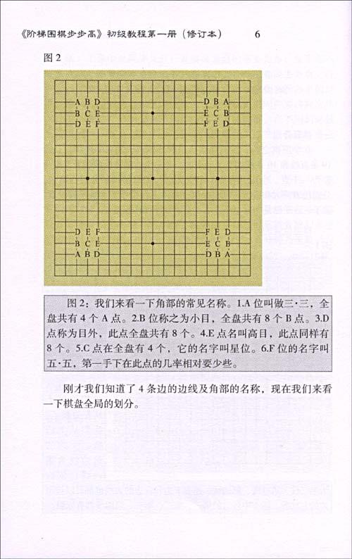 围棋初级教程