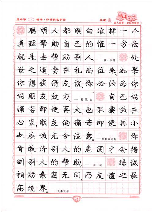 交际与处世(楷书行书钢笔字帖)/庞中华名人名言/庞