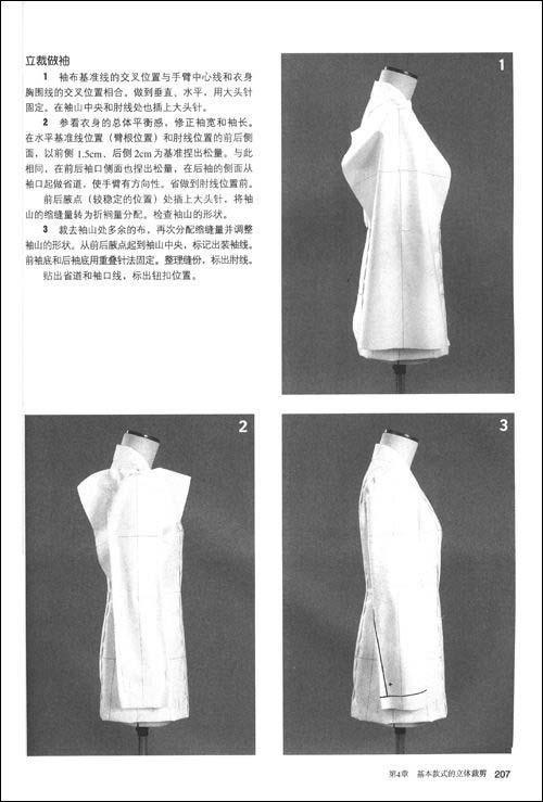 立体裁剪基础编:文化服饰大全服装生产讲座