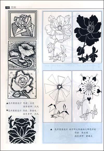 二方连续纹样的折图片
