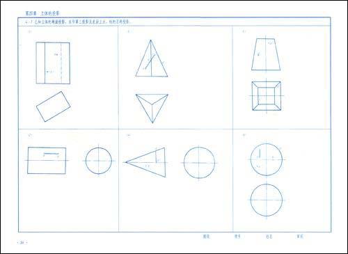 求:机械制图与识图习题集.-求土木工程识图习题集