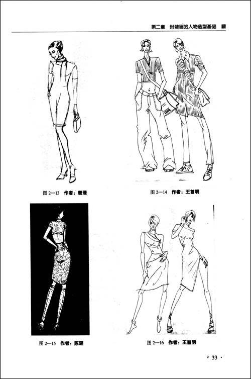 《时装画技法》 景淑静【摘要