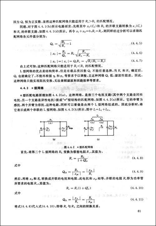 晶体管高频小信号等效电路与高频参数