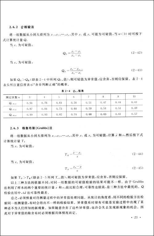 近代分析化学教程 [平装]