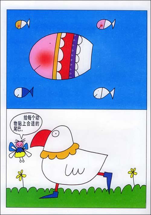 《幼儿智能绘画(小兔朱里奥教你画小动物)》 科斯塔