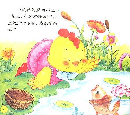 >> 文章内容 >> 中班语言:故事《小鸡过河》  幼儿园中班语言教案