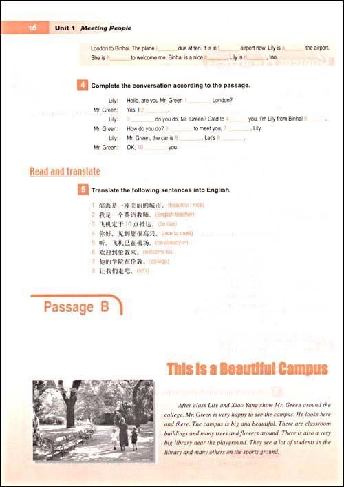 大学体验英语基础教程 [平装]图片