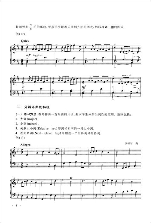 视唱练耳3(修订版)/孙虹-图书-亚马逊