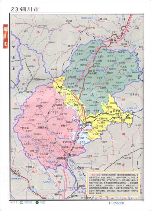 陕西省勉 陕西省地图册 陕西省安康市汉滨区 陕西省博物馆-陕西省地图