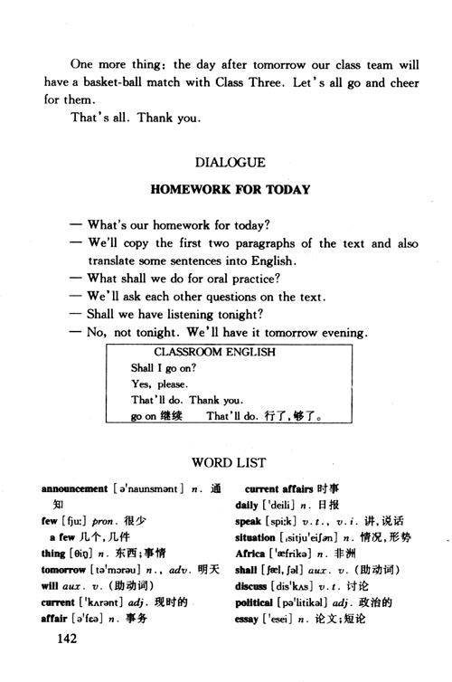 许国璋英语