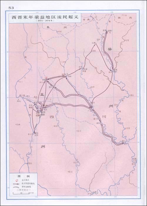 中国史稿地图集