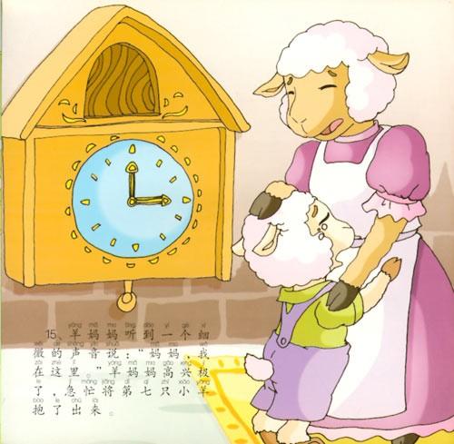 《狼和七只小羊/著名童话大世界》