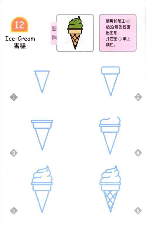 《三角形简笔画(彩图本3-6岁适用)》