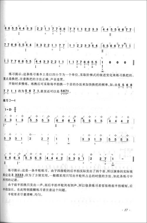 学紫竹调古筝谱子展示