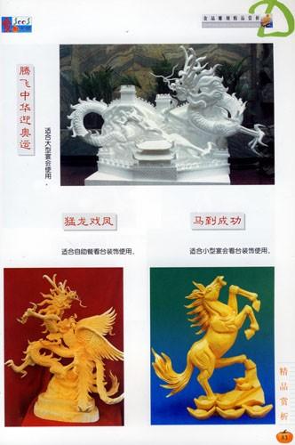 本书以画册的形式介绍食品雕刻基础知识,对典型作品提供详细步骤