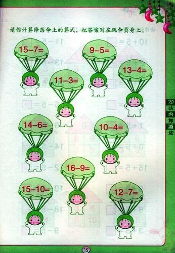 幼儿数学天天练(20以内加减法)