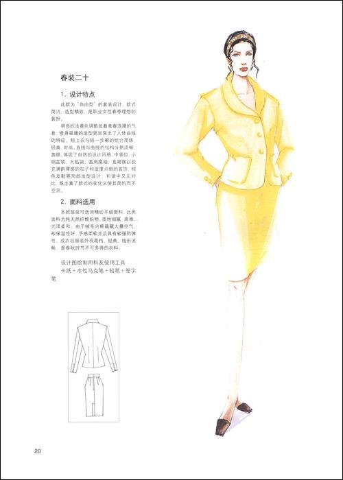 服装效果图展示设计 [平装]