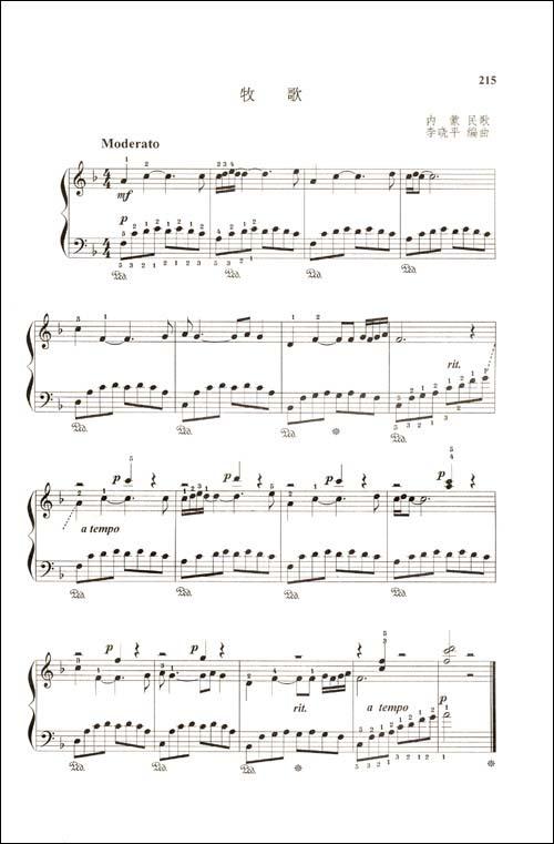 基础钢琴教程(下) [平装]图片