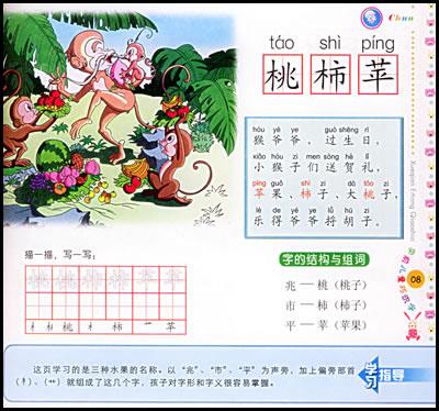 学前儿童巧识字:春(适合3-5岁)(附光盘)/于沈平-图