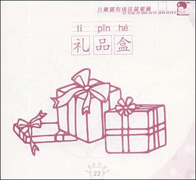 儿童图形组合简笔画:正方形/王欣-图书-亚马逊中国