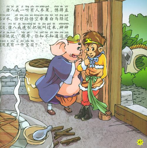 偷吃人参果/西游记故事