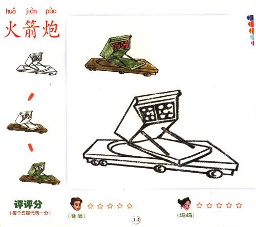 巧学蜡笔画 交通工具兵器篇