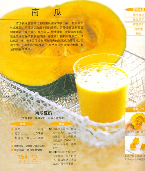 自制健康果蔬汁