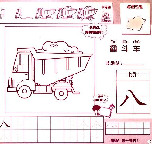 儿童学画画警车