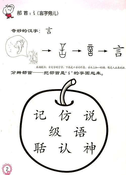 汉字的基本笔画7 8页 基础汉字9 12页