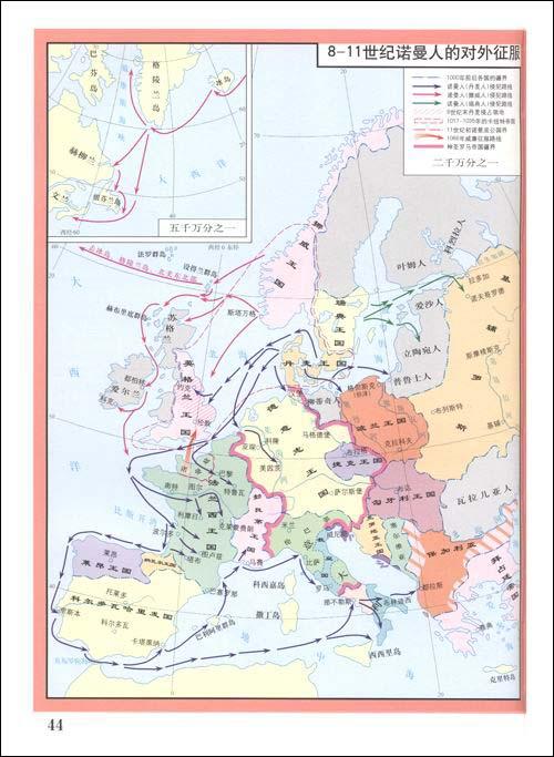 世界历史地图集 精装