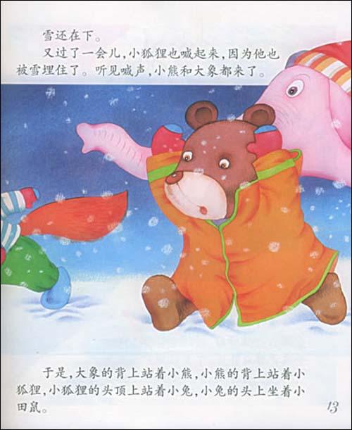 现代童话故事-现代幼儿童话故事mp3-现代幼儿童话