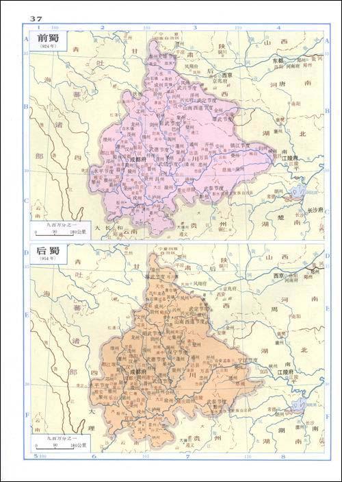 中国史稿地图集(下)(精装)\/郭沫若